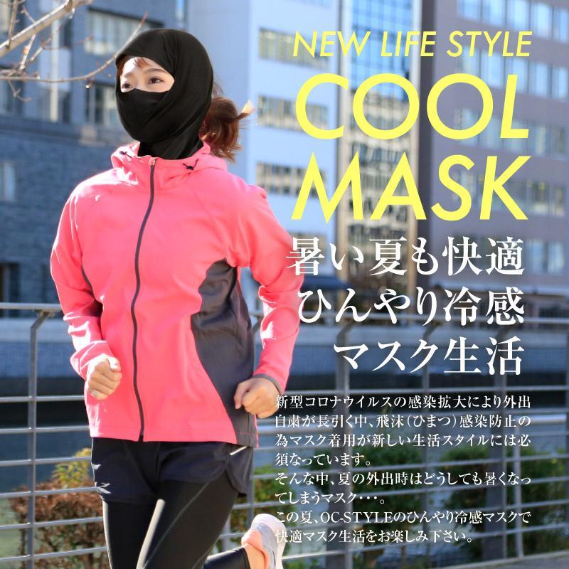 ラッシュガード ヘッドマスク フェイスガード UV対策 スポーツ ランニングマスク 接触冷感 ひんやり 夏 マスク PAA-900H oc-sports 03