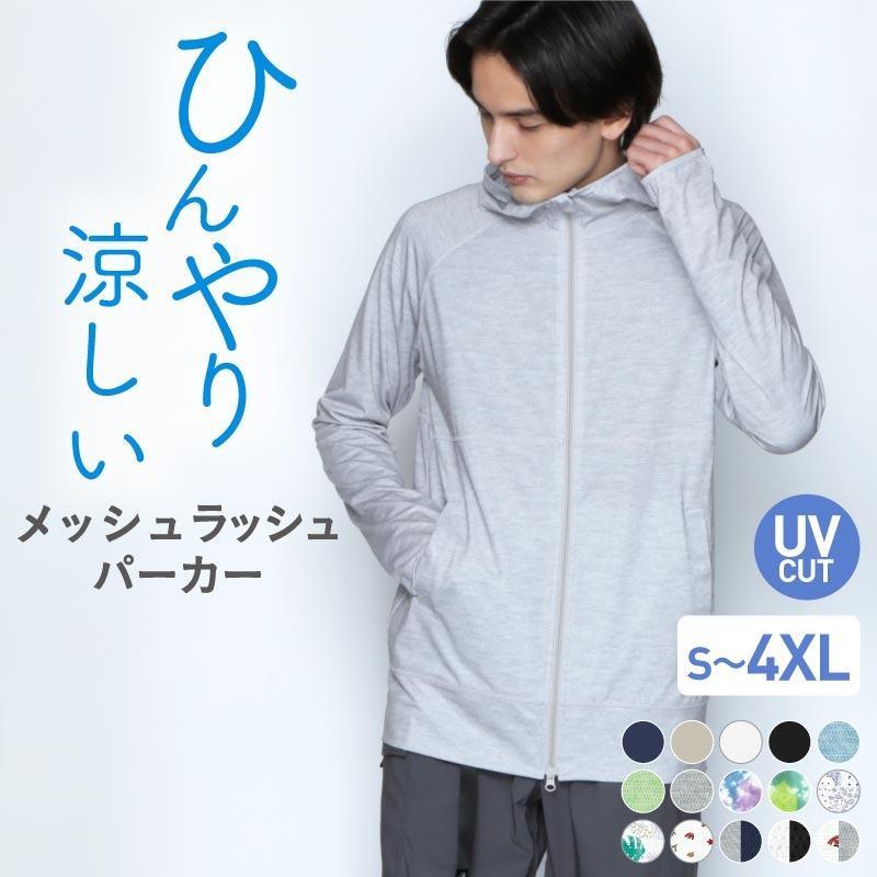ラッシュガード メンズ 長袖 フード パーカー 水着 体型カバー 紫外線対策 おしゃれ 大きいサイズ PR-4200|oc-sports