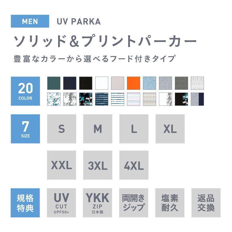 ラッシュガード メンズ 長袖 フード パーカー 水着 体型カバー 紫外線対策 おしゃれ 大きいサイズ PR-4200|oc-sports|02