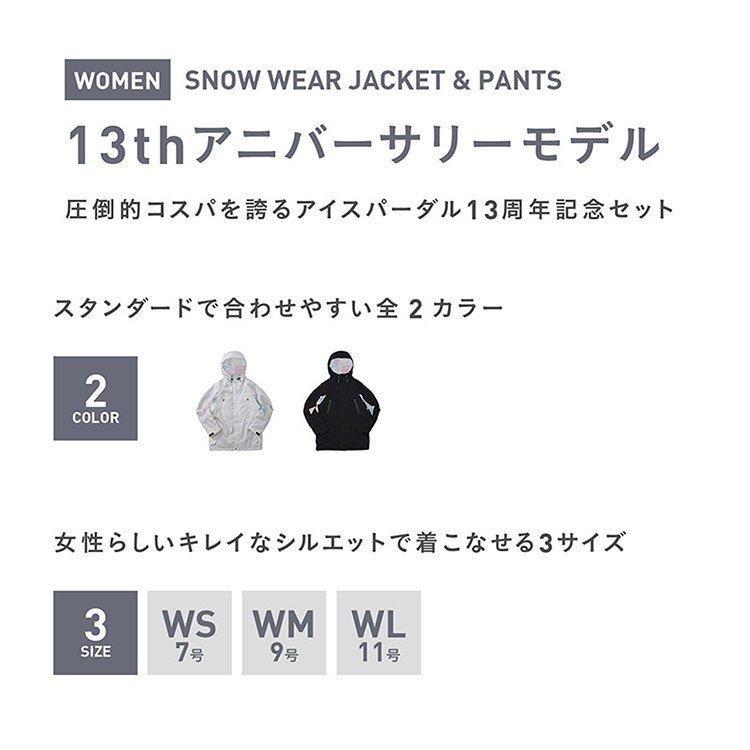限定価格 スノーボード ウェア レディース スノーウェア スキーウェア スノボ 上下セット ジャケット パンツ IX-SET|oc-sports|02