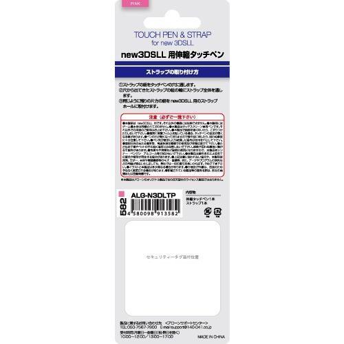 New3DSLL用伸縮タッチペン ピンク ALG-N3DLTP|ocastanet|02