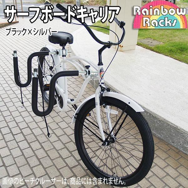 サーフボードキャリア 自転車キャリア ラック Rainbow レインボー RR-ST03|oceandept|02