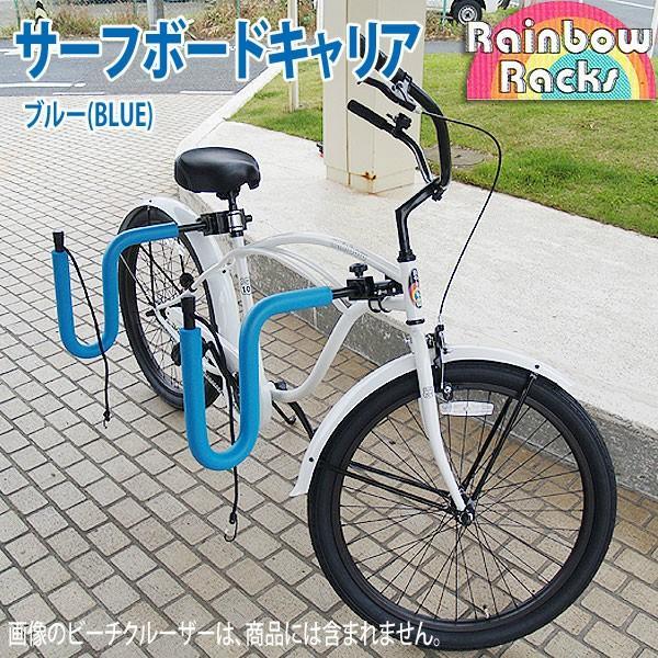 サーフボードキャリア 自転車キャリア ラック Rainbow レインボー RR-ST03|oceandept|04