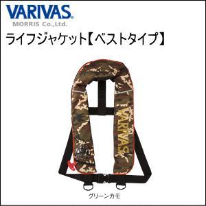 バリバス ライフジャケット ベストタイプ VAL-14【グリーンカモ】
