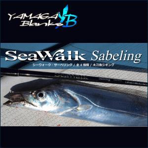 ヤマガブランクス シーウォーク Sabeling SWS-63UL