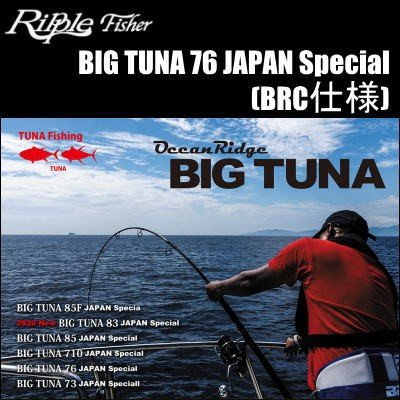 RippleFisher BIG TUNA 76 JAPAN Special【BRC22仕様 】
