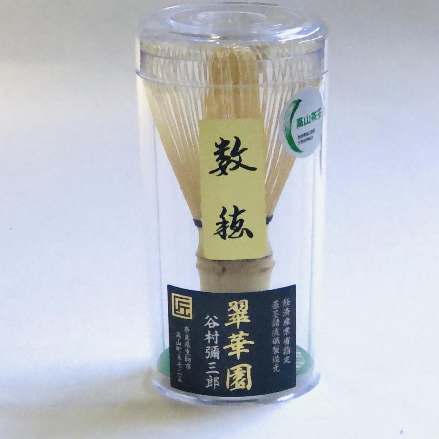茶筅 数穂【国産 奈良高山製】|ocha-kobayashi-shop