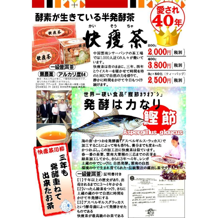 快痩茶200g→◆お!茶ポイント10点|ocha|02