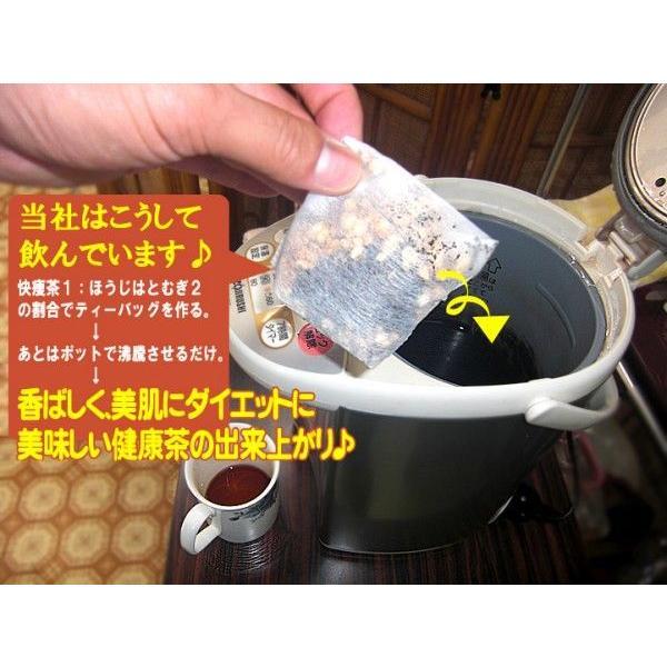 快痩茶200g→◆お!茶ポイント10点|ocha|04