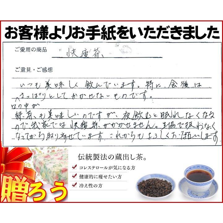 快痩茶200g→◆お!茶ポイント10点|ocha|05