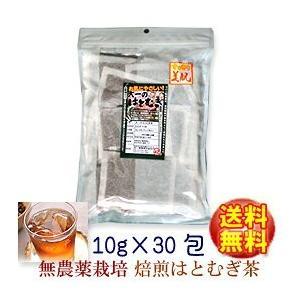 無農薬栽培 外皮付き 10g×30包。大一のハトムギ茶 はとむぎ茶 チャック付き袋 賞味期限12ヵ月 常温 →◆お!茶ポイント5点|ocha