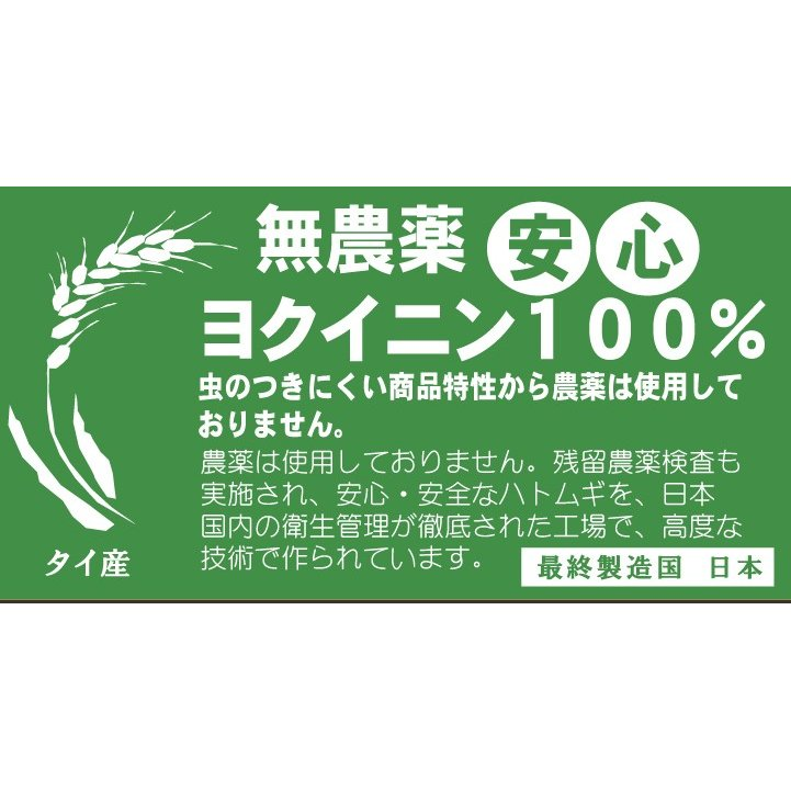 無農薬栽培 外皮付き 10g×30包。大一のハトムギ茶 はとむぎ茶 チャック付き袋 賞味期限12ヵ月 常温 →◆お!茶ポイント5点|ocha|06