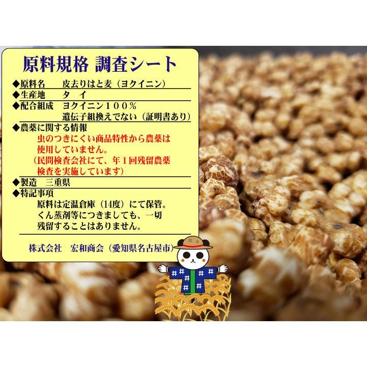 無農薬栽培 外皮付き 10g×30包。大一のハトムギ茶 はとむぎ茶 チャック付き袋 賞味期限12ヵ月 常温 →◆お!茶ポイント5点|ocha|10