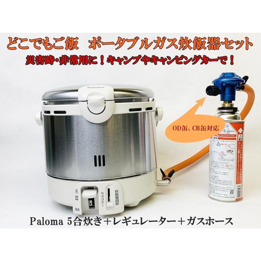 器 ガス 炊飯