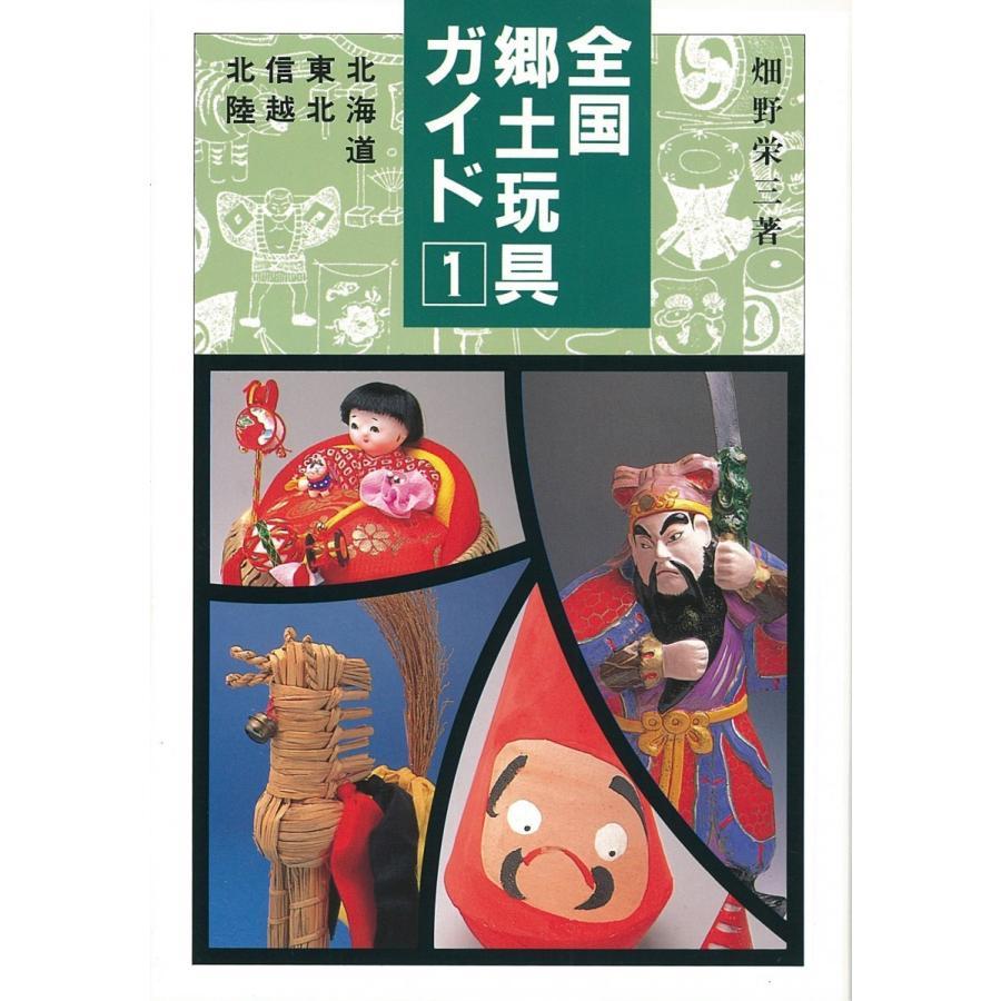 全国郷土玩具ガイド(1)北海道・東北・信越・北陸|octaveshop
