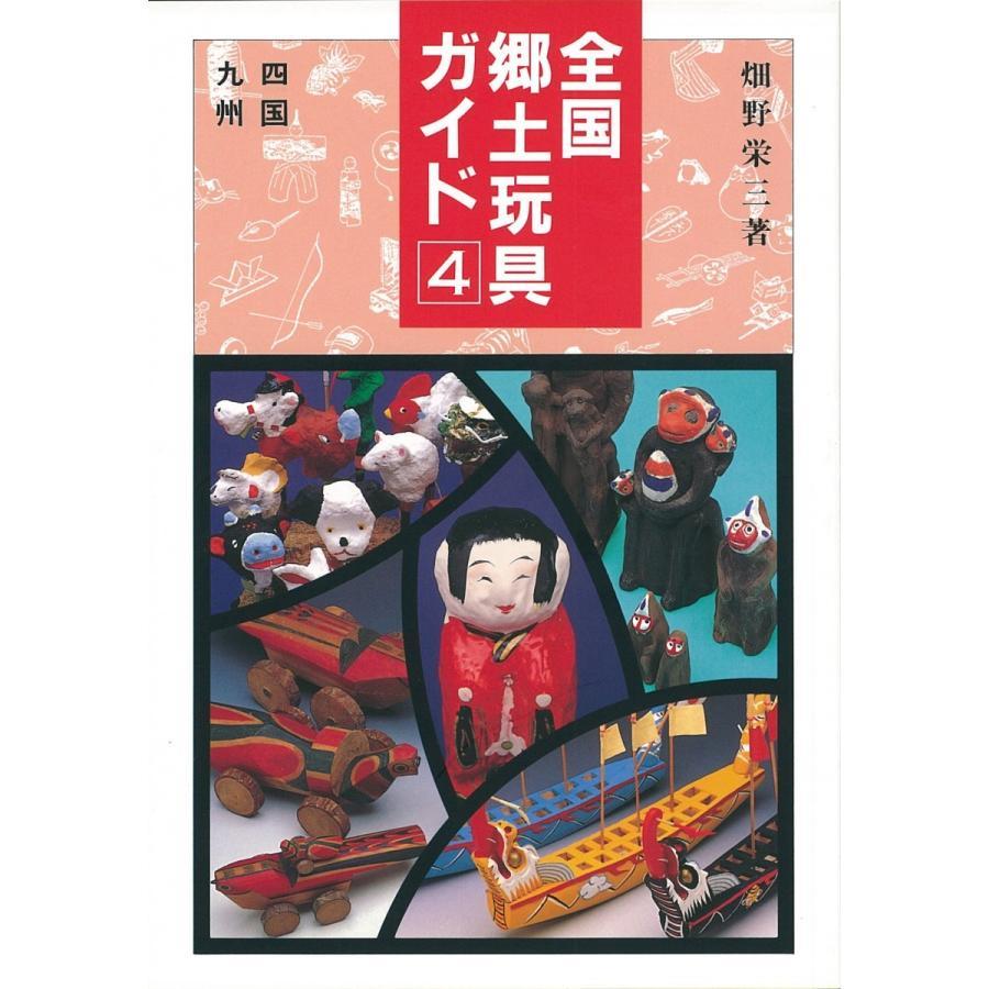 全国郷土玩具ガイド(4)四国・九州 octaveshop
