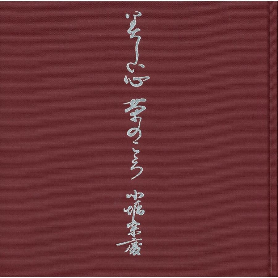 美しい心 茶のこころ octaveshop 02