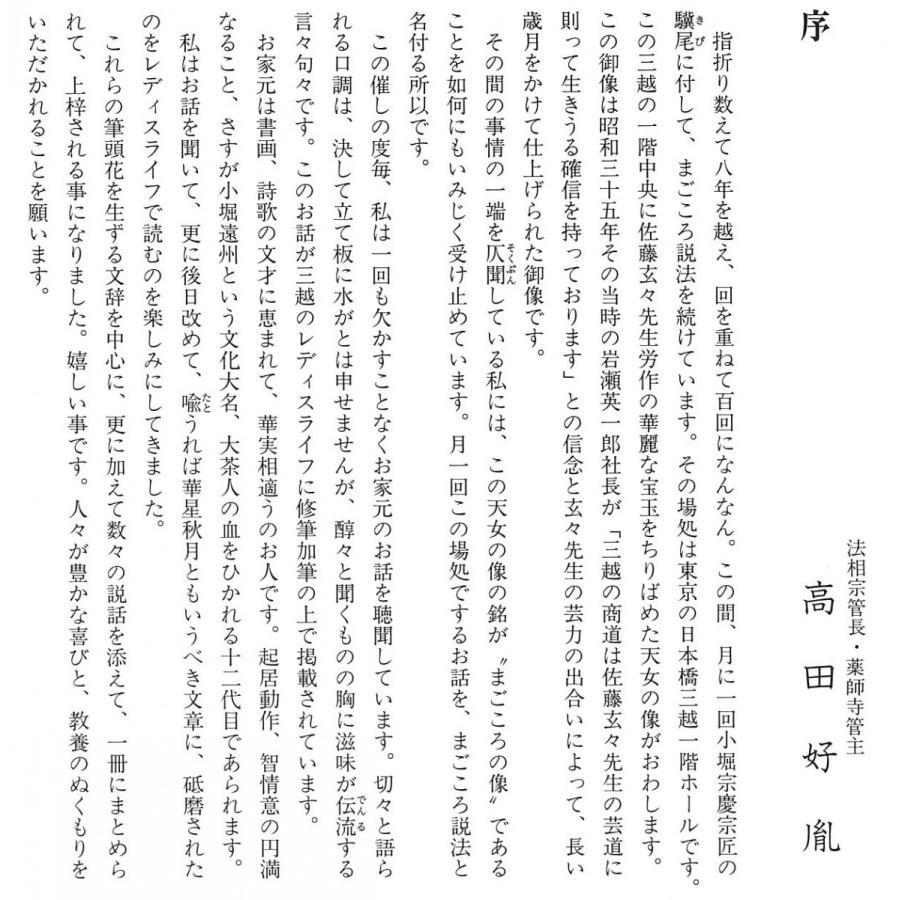美しい心 茶のこころ octaveshop 03