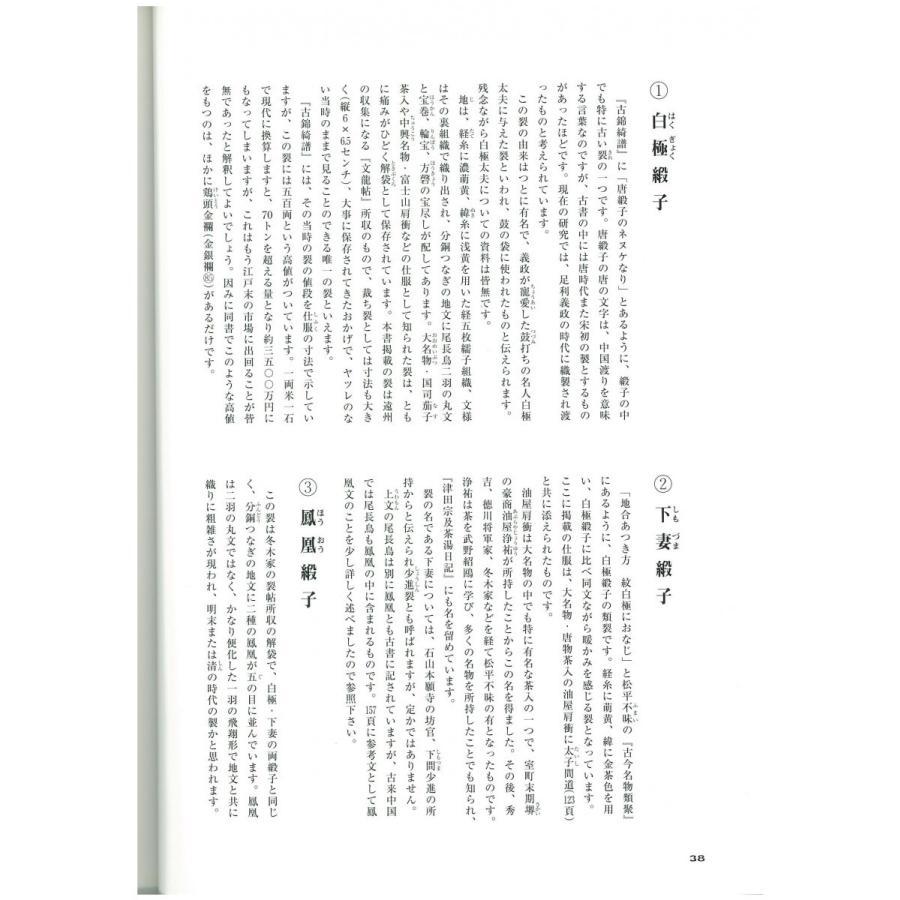 文龍 名物裂鑑 緞子 間道雑載|octaveshop|03