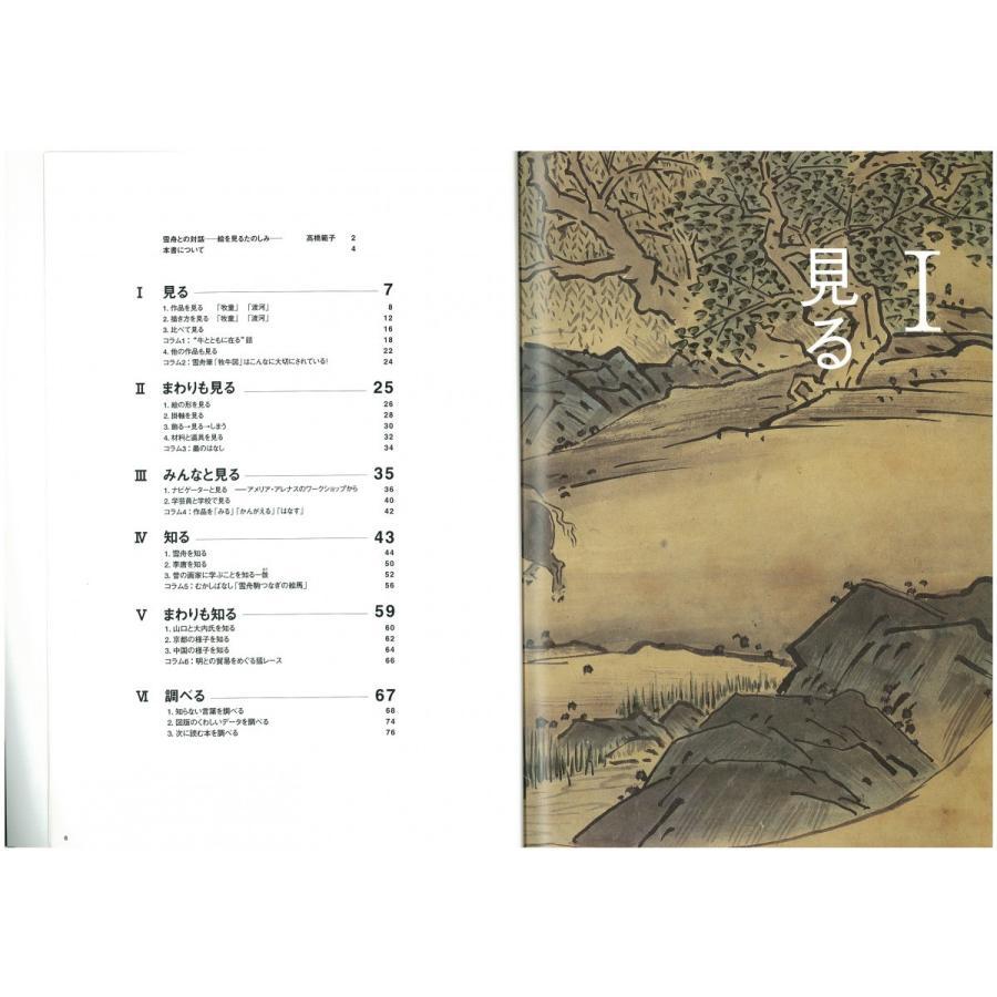 みる・しる・しらべるコレクション 雪舟筆『牧牛図』 octaveshop 02