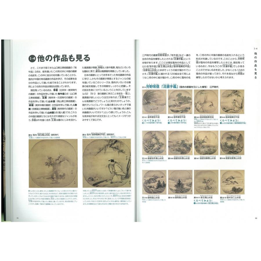 みる・しる・しらべるコレクション 雪舟筆『牧牛図』 octaveshop 04
