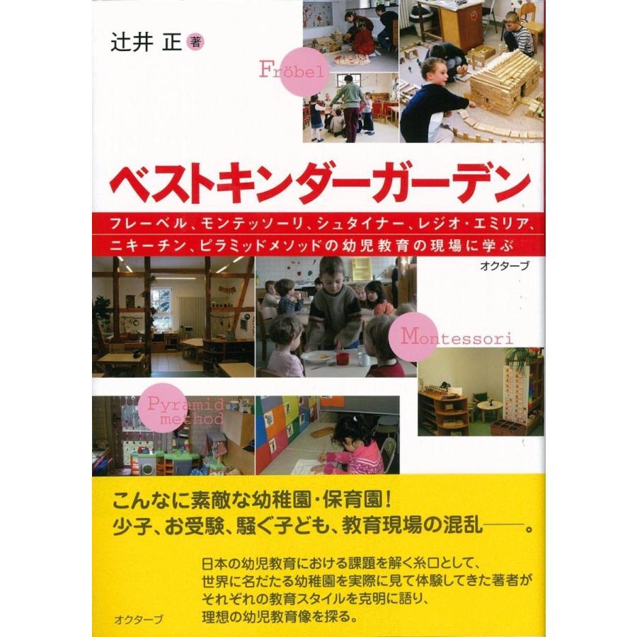 ベストキンダーガーデン/幼稚園/保育園/幼児教育|octaveshop