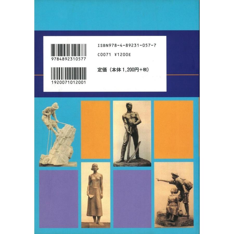 池袋モンパルナスの作家たち〈彫刻篇〉|octaveshop|02