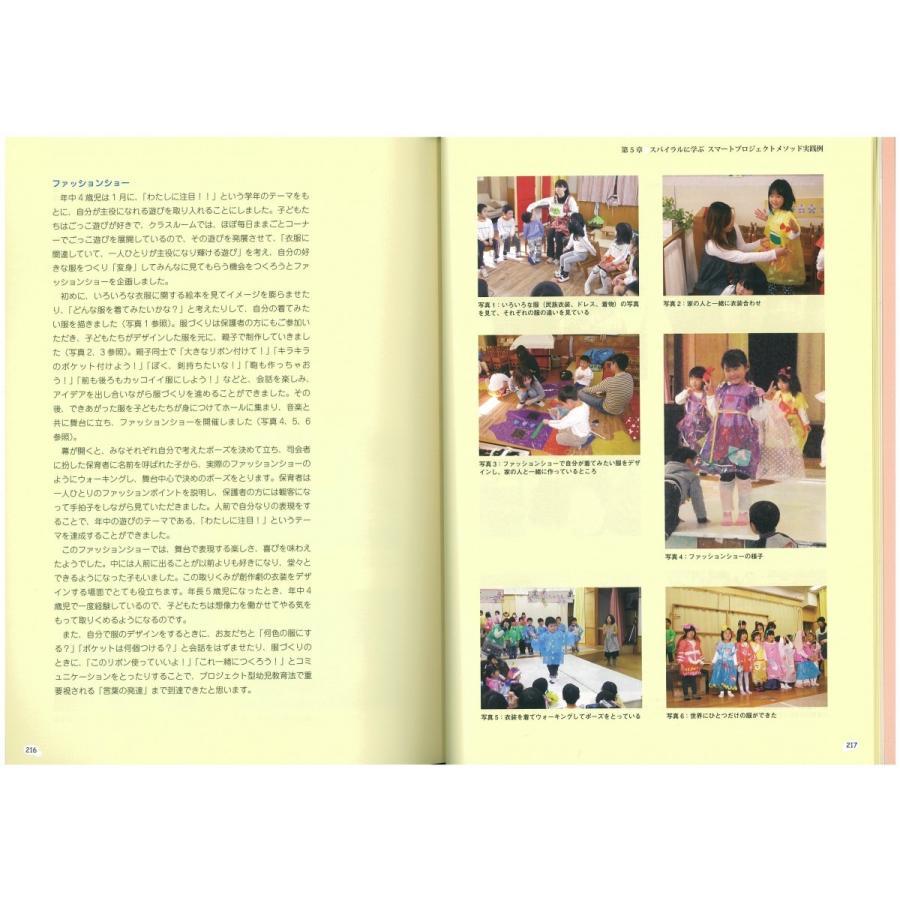 0歳からの教育/幼稚園/保育園/幼児教育 octaveshop 05