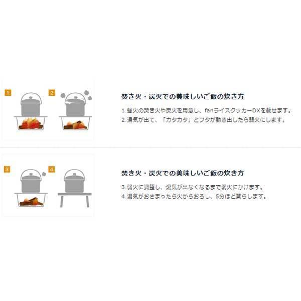 UNIFLAME ユニフレーム fanライスクッカーDX 660089 アウトドア 釣り 旅行用品 キャンプ 登山 単品クッカー 単品クッカーアルミ アウトドアギア od-yamakei 06