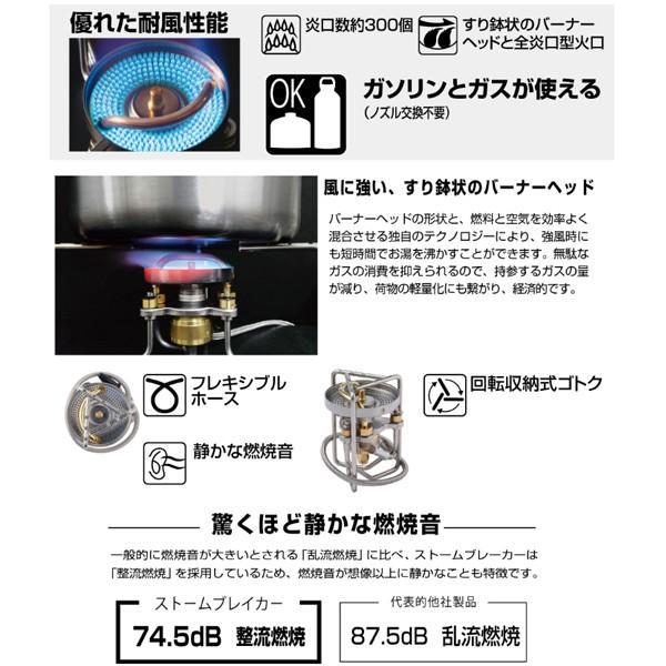 SOTO ソト 新富士バーナー ストームブレイカー SOD-372-24 シングルバーナーコンロ アウトドア 釣り 旅行用品 キャンプ シングルバーナーストーブ|od-yamakei|05