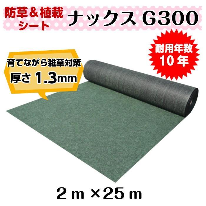 防草シート「ナックスG300(2m×25m)ト」 厚さ1.3mm/耐用年数約10年【送料無料】