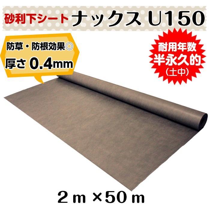 防草シート「ナックスU150(2m×50m)」 厚さ0.4mm/耐用年数:半永久的(土中使用)【送料無料】