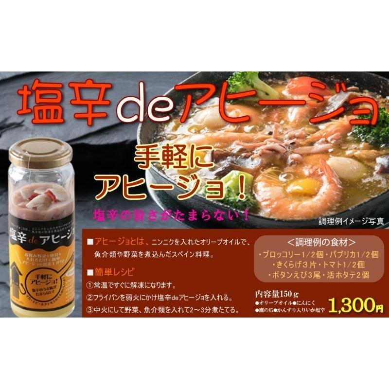 いか塩辛詰め合わせセット odajimasuisan 04