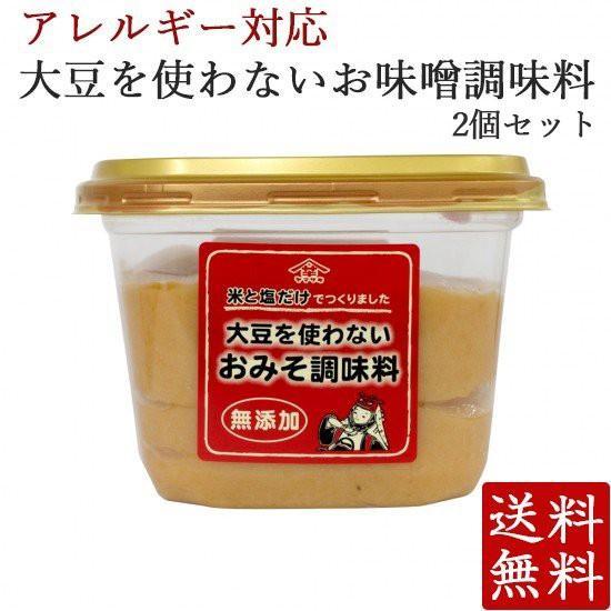 アレルギー対応 大豆を使わないおみそ調味料 600g×2個 本州送料無料 大豆不使用|odakesyokuhin
