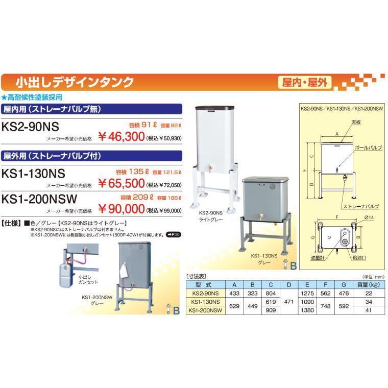 サンダイヤKS1-200NS 小出しデザインタンク屋外用(容量188L)(メーカー直送)ks1-200ns