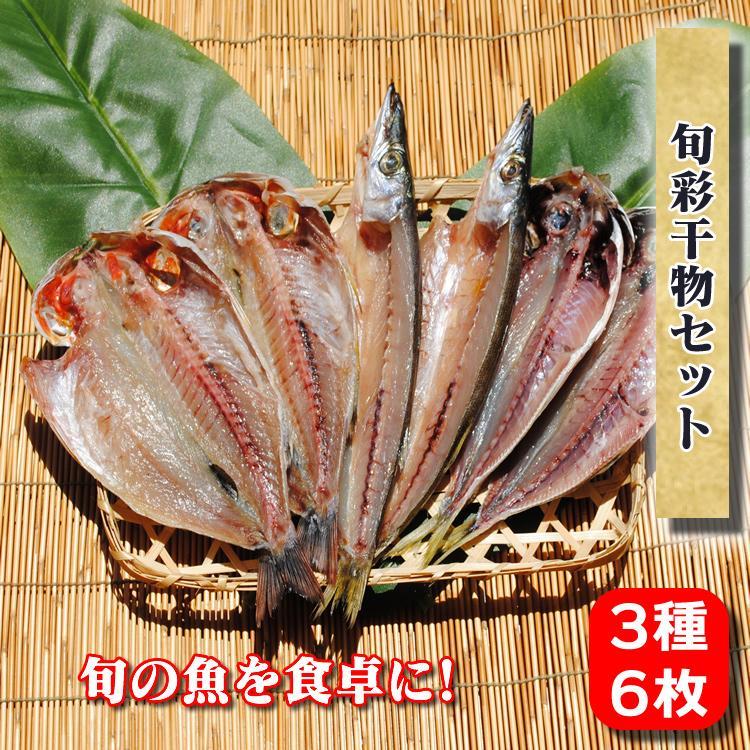 あすつく お歳暮 ギフト 旬彩干物セット 残暑見舞 国産 プレゼント 魚 真アジ ギフト お取り寄せ グルメ 海鮮 送料無料|odawara-yamaichi