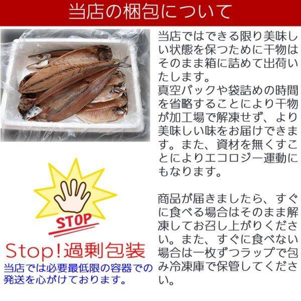 あすつく お歳暮 ギフト 旬彩干物セット 残暑見舞 国産 プレゼント 魚 真アジ ギフト お取り寄せ グルメ 海鮮 送料無料|odawara-yamaichi|18