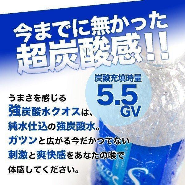 炭酸水 クオス 500ml×120本 最安値に挑戦 まとめ買い マツコ&有吉TVで紹介 九州 日田産 強炭酸水 おおいたいいものうまいもの市_炭酸水|odin|02