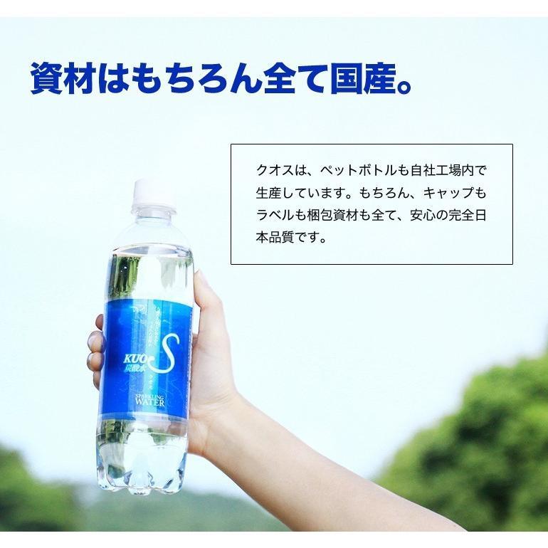 炭酸水 クオス 500ml×120本 最安値に挑戦 まとめ買い マツコ&有吉TVで紹介 九州 日田産 強炭酸水 おおいたいいものうまいもの市_炭酸水|odin|06
