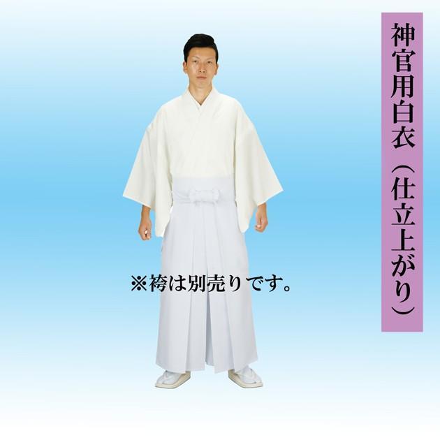 神職用白衣 冬用 男性用5215・女性用5216