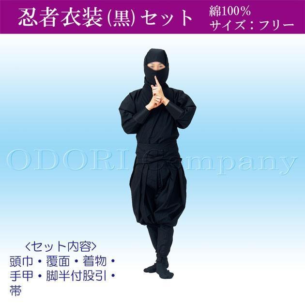 忍者 衣装 コスプレ 仮装 大人 黒 フリーサイズ セット 時代劇