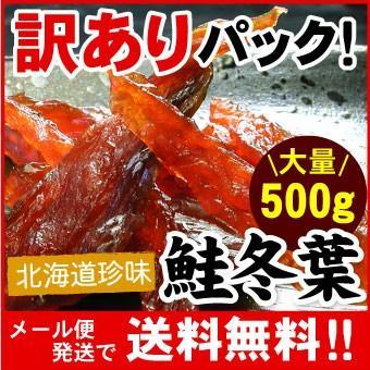 「メール便 送料無料」北海道珍味の王様 鮭冬葉!(トバ・とば) 訳ありで超大盛り 大量500グラム入(代引不可・着日指定不可・同梱不可)|oec-kanisho
