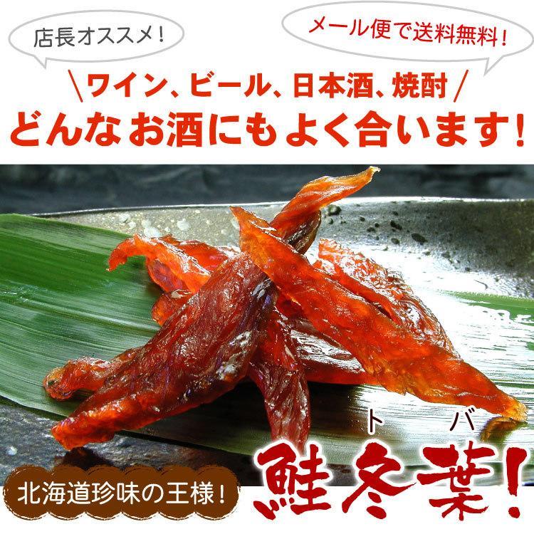 「メール便 送料無料」北海道珍味の王様 鮭冬葉!(トバ・とば) 訳ありで超大盛り 大量500グラム入(代引不可・着日指定不可・同梱不可)|oec-kanisho|02