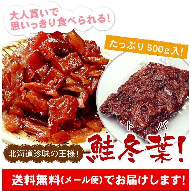 「メール便 送料無料」北海道珍味の王様 鮭冬葉!(トバ・とば) 訳ありで超大盛り 大量500グラム入(代引不可・着日指定不可・同梱不可)|oec-kanisho|12