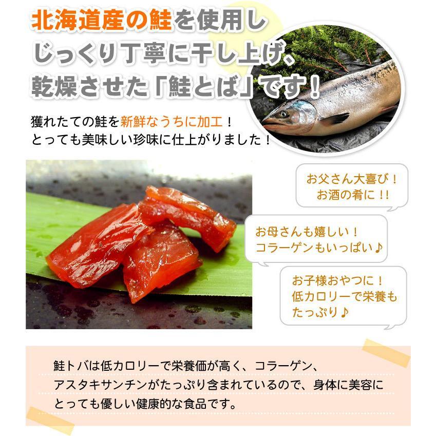 「メール便 送料無料」北海道珍味の王様 鮭冬葉!(トバ・とば) 訳ありで超大盛り 大量500グラム入(代引不可・着日指定不可・同梱不可)|oec-kanisho|04