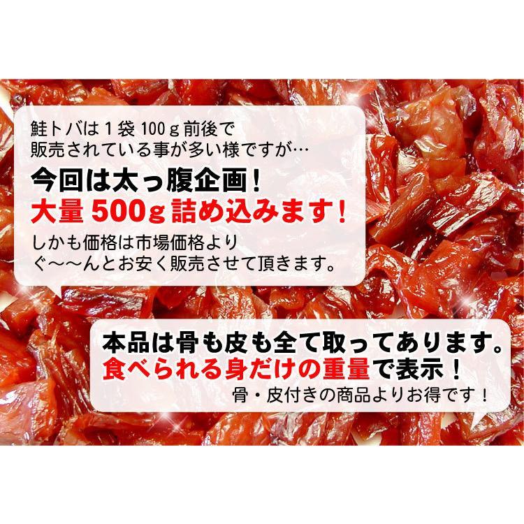 「メール便 送料無料」北海道珍味の王様 鮭冬葉!(トバ・とば) 訳ありで超大盛り 大量500グラム入(代引不可・着日指定不可・同梱不可)|oec-kanisho|06