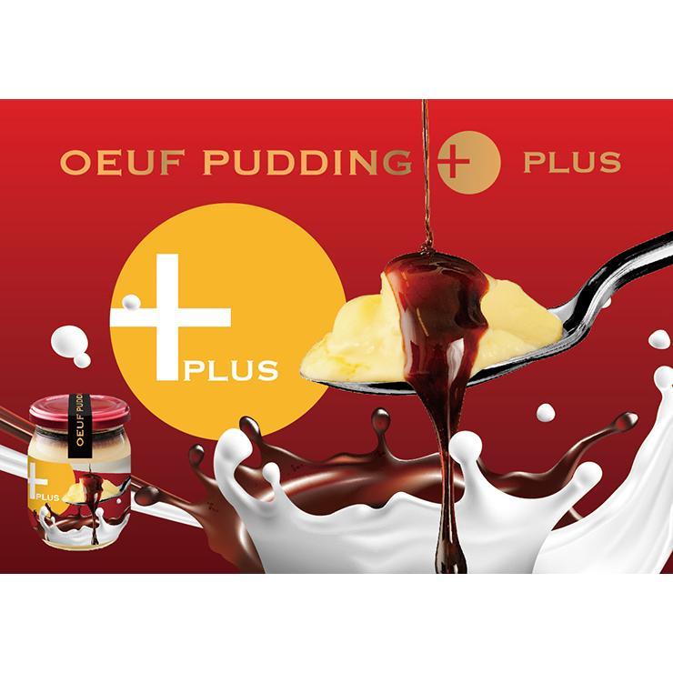 従来のプリンを上回る極旨味プリン誕生 うっふぷりんプリュス 5個セット|oeuf-pudding2|02