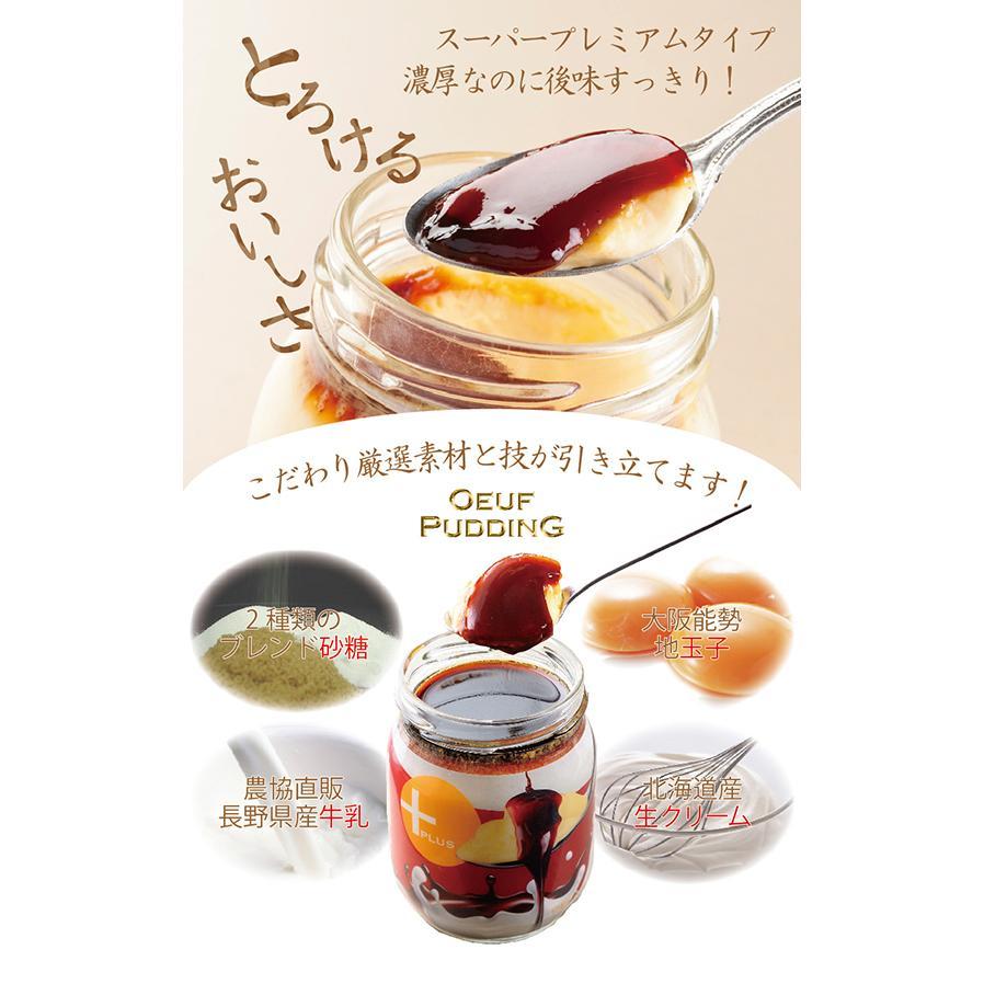 従来のプリンを上回る極旨味プリン誕生 うっふぷりんプリュス 5個セット|oeuf-pudding2|04