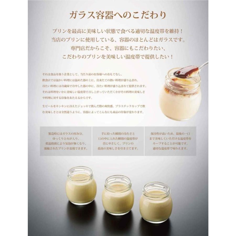 従来のプリンを上回る極旨味プリン誕生 うっふぷりんプリュス 5個セット|oeuf-pudding2|08