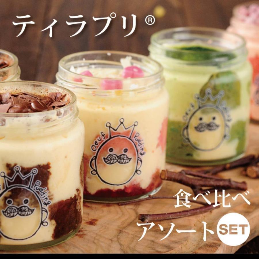 【 ホワイトデー 御歳暮 プレゼント 贈答用 】食べ比べふわふわティラプリ 5個セット【冷凍】|oeuf-pudding2
